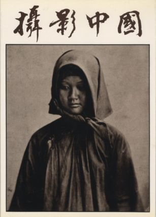 SHE YING ZHONG GUO: 1860 NIAN- 1912 NIAN DE ZHONG GUO / THE FACE OF CHINA: 1860 - 1912. Ting Shen